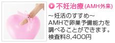不妊治療(AMH外来)